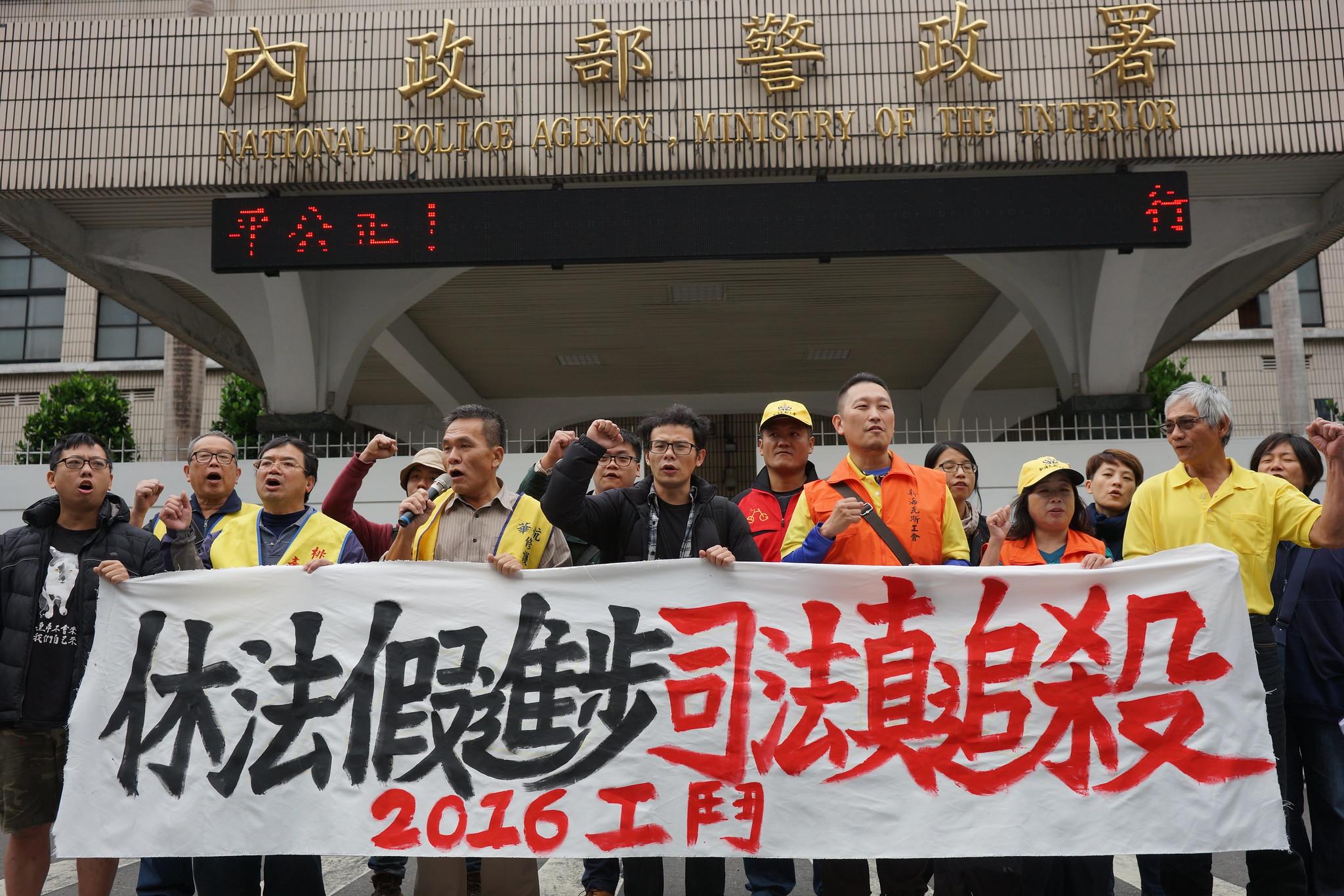 工鬥赴警政署抗議警方傳喚22名上街反對砍假的抗爭者。(攝影:王顥中)