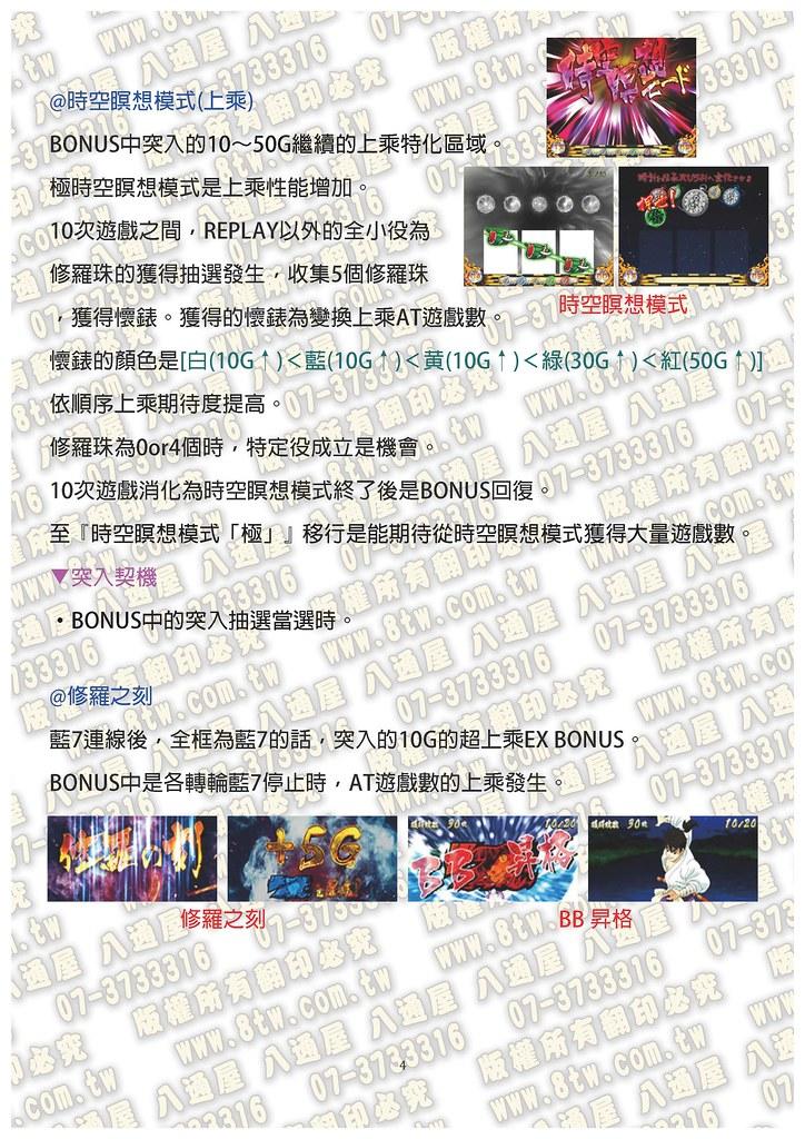 S0262修羅之刻 中文版攻略_Page_05