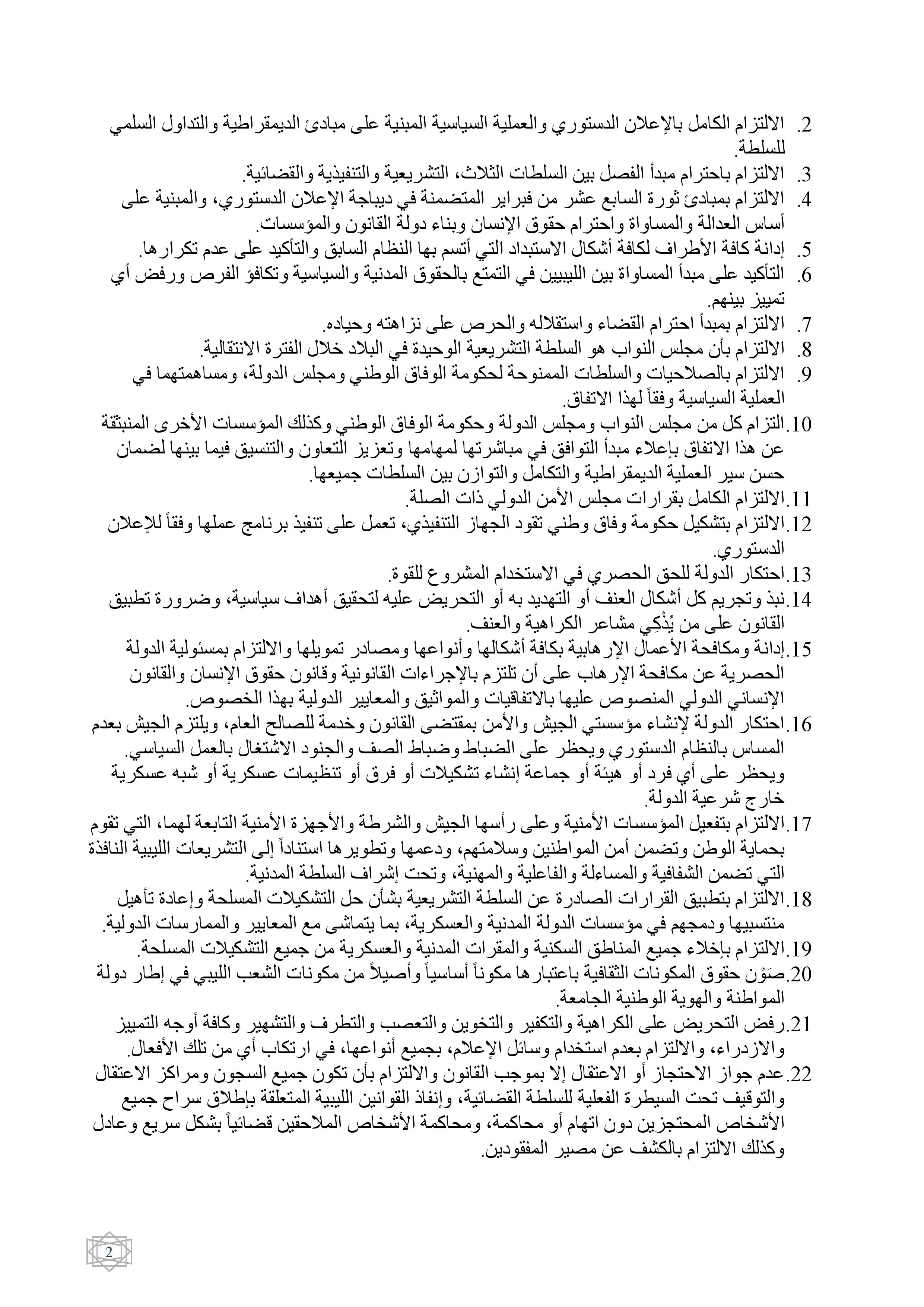 Libyan agreement-page-003