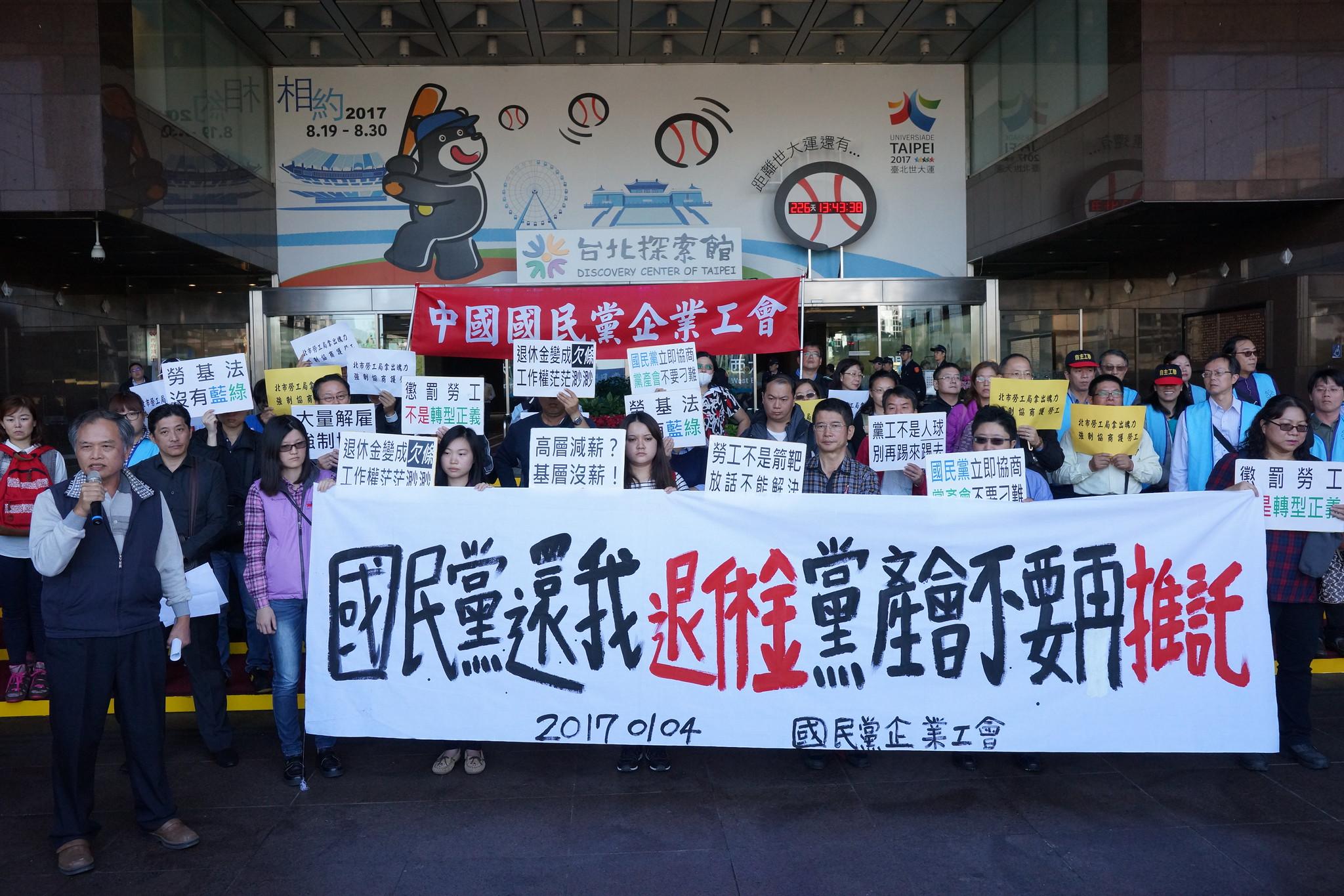 國民黨工會赴北市府要求勞動局介入強制大解協商。(攝影:王顥中)