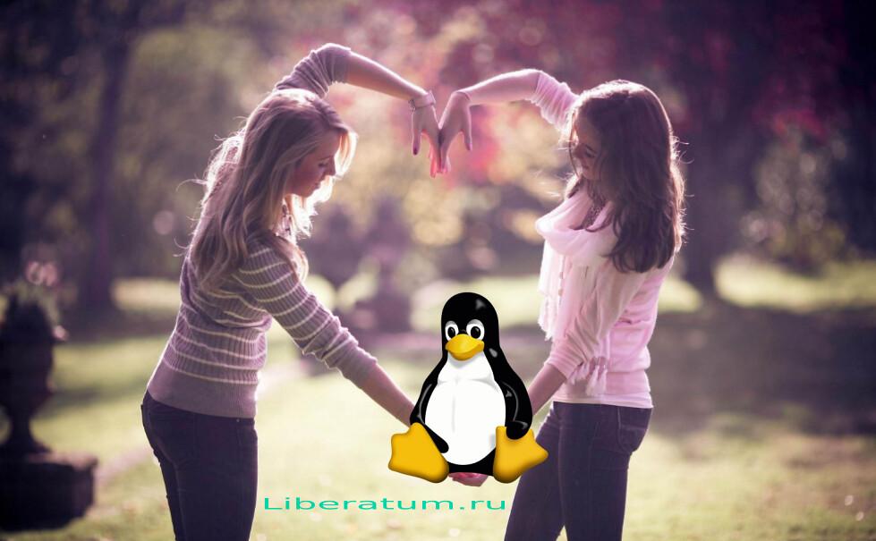 За что все любят Linux