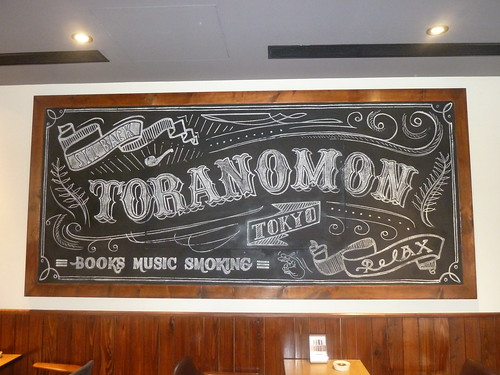 TORANOMON LOUNGE