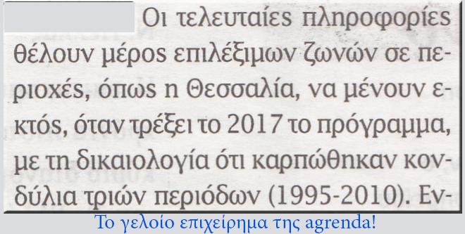 ΓΕΛΙΟΟΤΗΤΕΣ