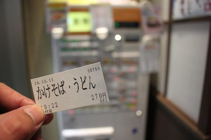 横浜-桜木町-川村屋-TOKYO- (1)