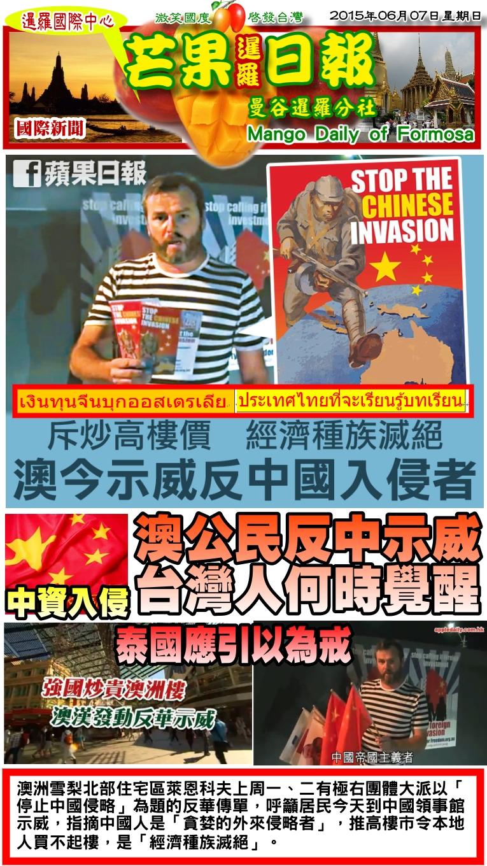 150318芒果日報--國際新聞--澳公民反中示威,台灣人何時覺醒
