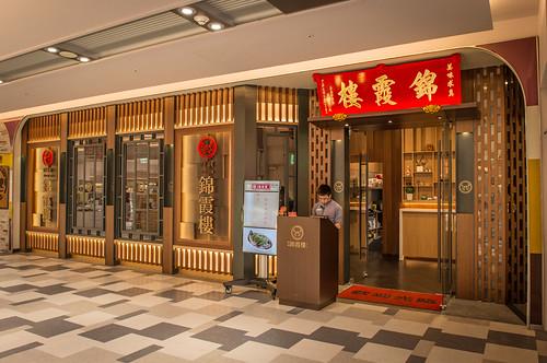 阿霞飯店第三代傳承好菜~在台南錦霞樓舒服享受超過70年好滋味 (13)