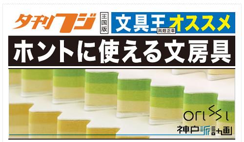 夕刊フジ隔週連載「ホントに使える文房具」6月22日(月) 発売です!
