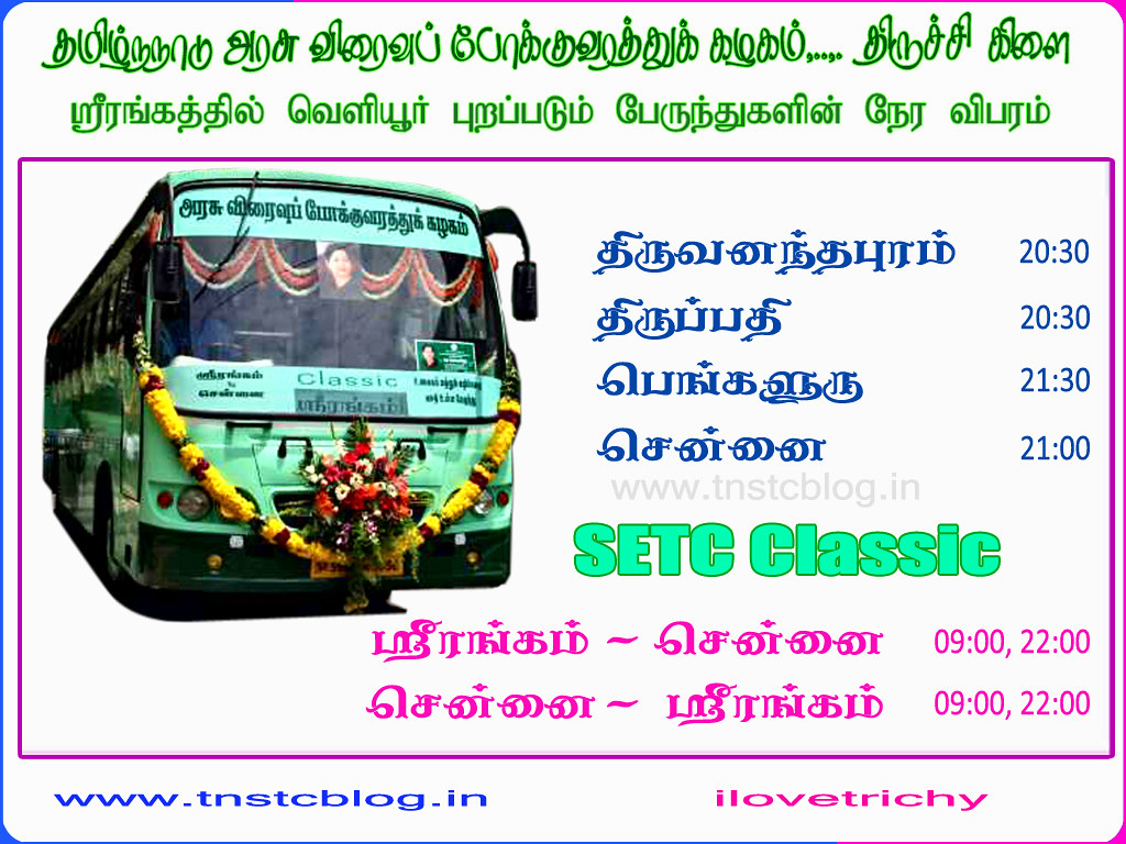 SETC Timings from Srirangam.