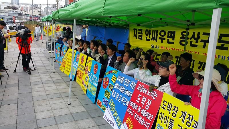 20150605_용산 화상경마장 주중 개장 규탄