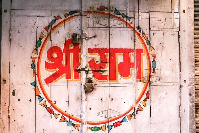 Doors of a candy shop?, Jodhpur, India ジョードプル 飴屋さんのドア?