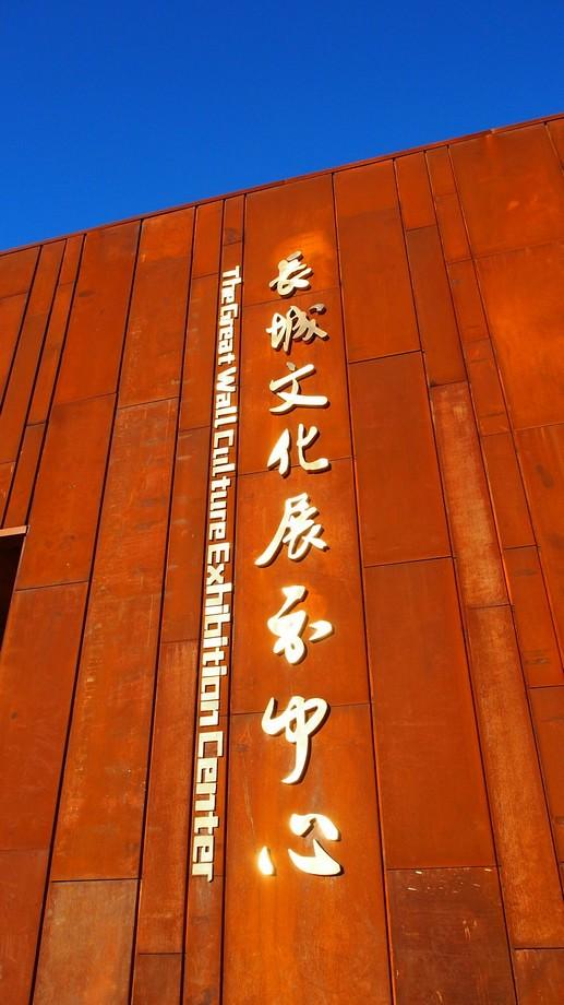 Beijing Dec 2014 - 1647