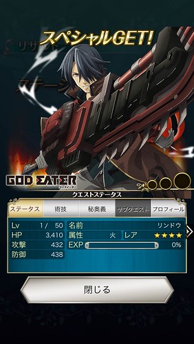 asteria_godEater_1_150705