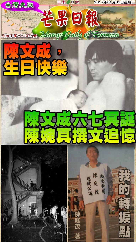 170131芒果日報--台灣史論--陳文成六七冥誕,陳婉真撰文追憶