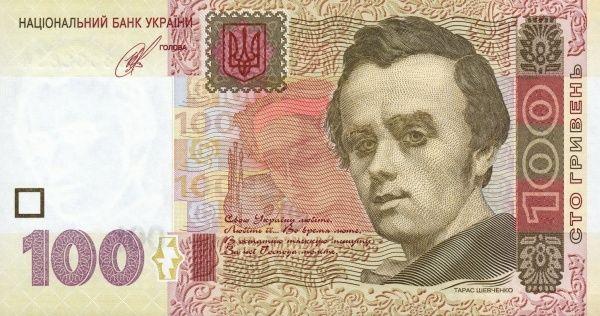 100 Hriven Ukrajina 2014