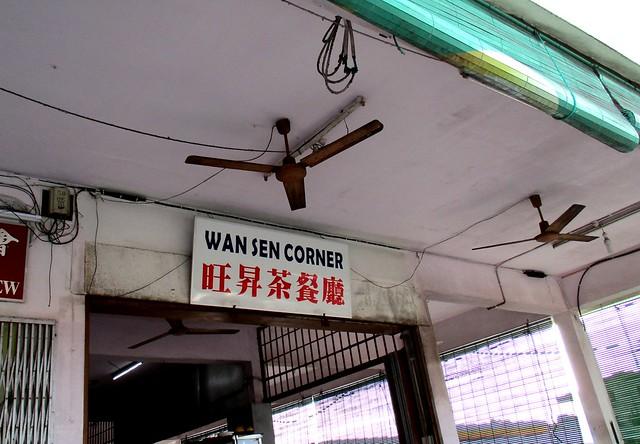 Wan Sen Corner