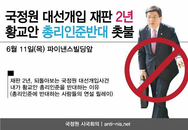 20150608 [웹자보] 국정원 대선개입 판결 2년, 황교안 총리인준반대 촛불