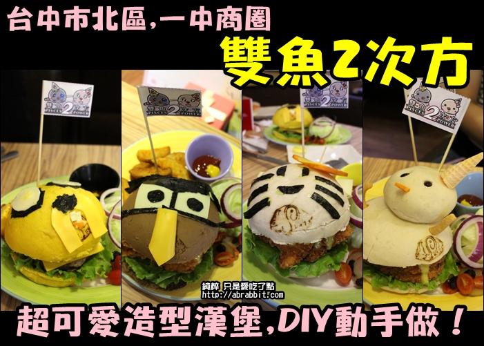 [台中]雙魚2次方–DIY造型漢堡好吸睛@一中 北區