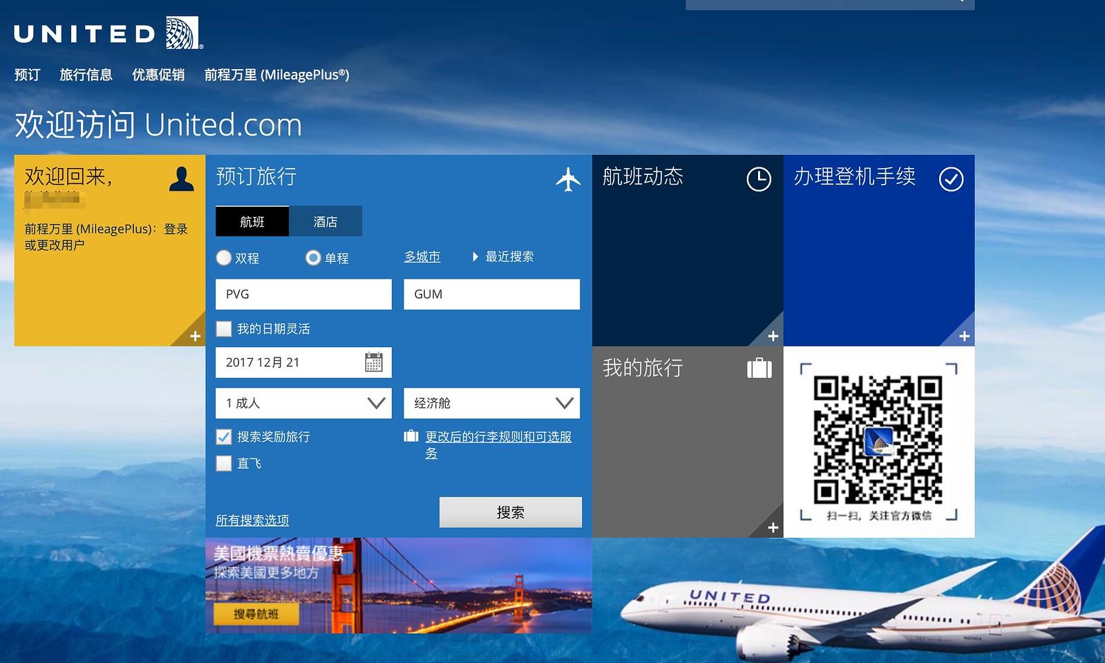 美国联合航空公司__United_Airlines__-_查看机票、旅行优惠和航班信息