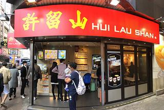Hui Lau Shan - Store front