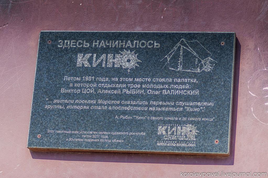 Crimea-1437