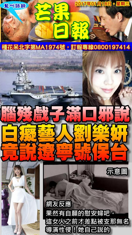 170118芒果日報--藍教語錄--白癡藝人劉樂妍,竟說遼寧號保台