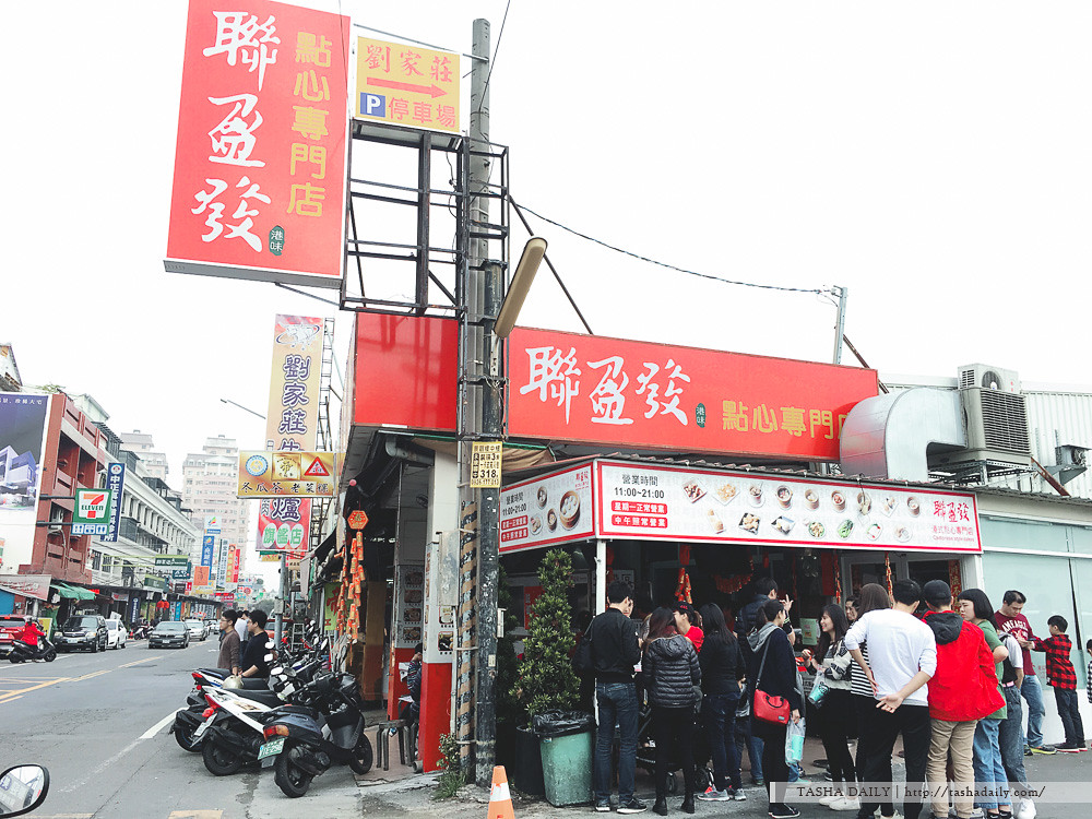 台南美食︱聯盈發點心專門店.香港人也認証的好吃飲茶
