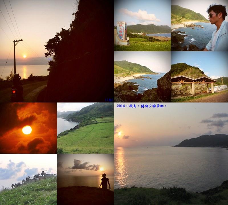 17度C。2014環島。蘭嶼夕陽。