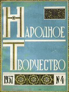 narod_tvorch_1937_04_01
