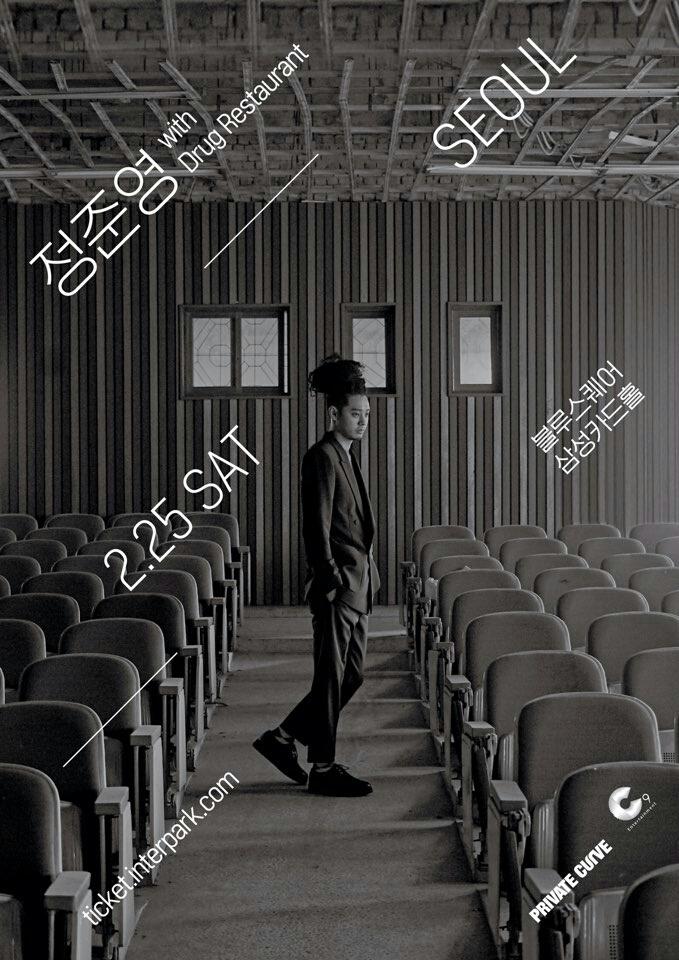 170225 정준영 단독 콘서트