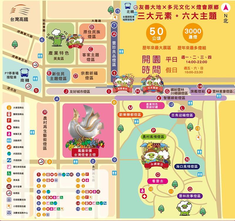 0124-二刷-台灣燈會DM-中文-內頁