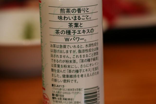 茨城マルシェ 納豆 甘酒 煎餅 お茶 りんごジュース あんこう