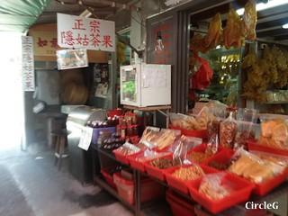 CIRCLEG 大澳一天遊 東涌MTR 轉11旅遊巴 遊記 (4)