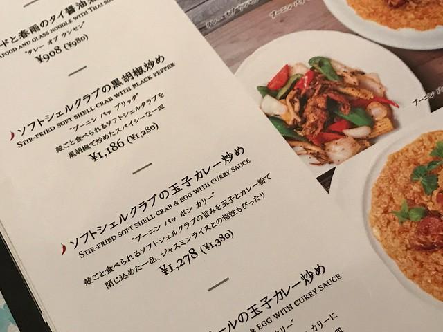 『有楽町ビックカメラの後はタイ料理でハッピー。 …