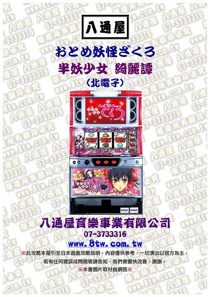 S0267半妖少女 綺麗譚 中文版攻略_Page_01