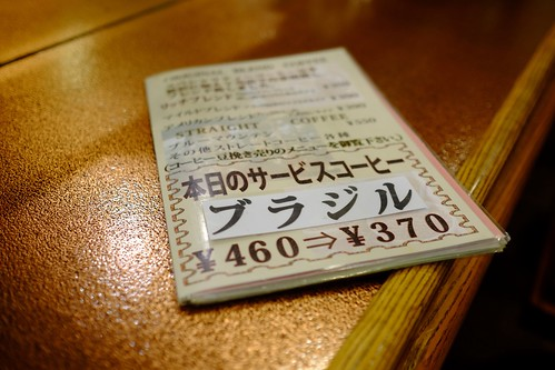 カフェ・カルディ(横浜・綱島の喫茶店):サービスコーヒー