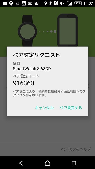 SmartWatch3 SWR50 39 ScreenShot