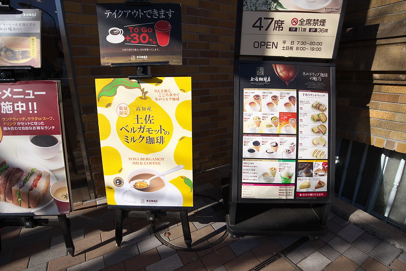 東京路地裏散歩 上島珈琲店 黒田記念館店
