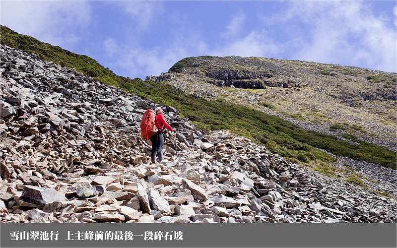 雪山翠池行_上主峰前的最後一段碎石坡
