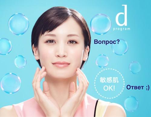 Японская косметика: вопрос-ответ