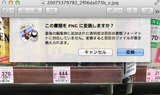 プレビューで画像の一部を隠す方法 mac os x