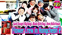 Flower Crew Ep.16