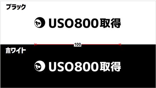 USO800取得_img