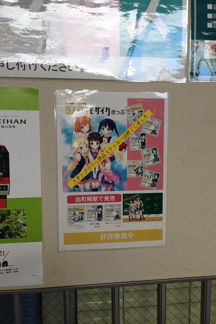 2015/06 叡山電車×きんいろモザイクきっぷ 案内ポスター #04