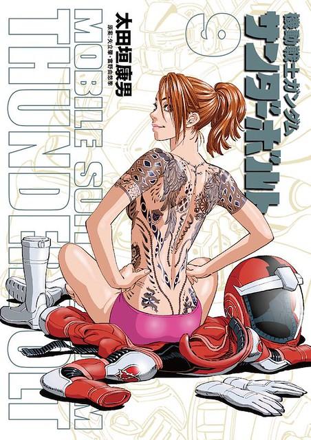 Gundam Thunderbolt 09 - Special Cover