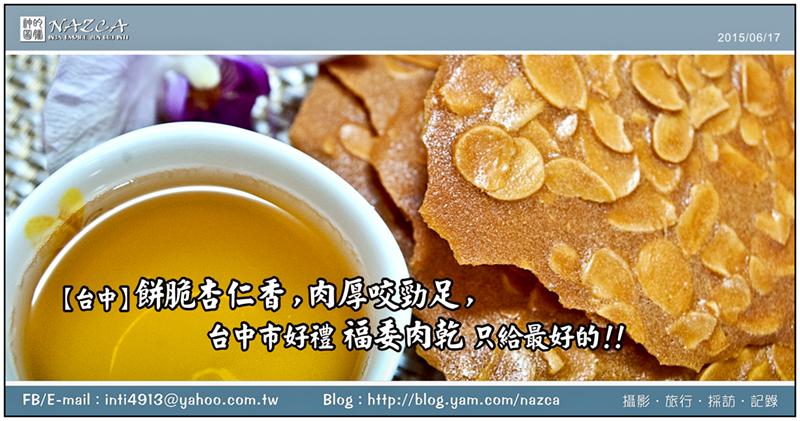 20150617_福委肉乾.
