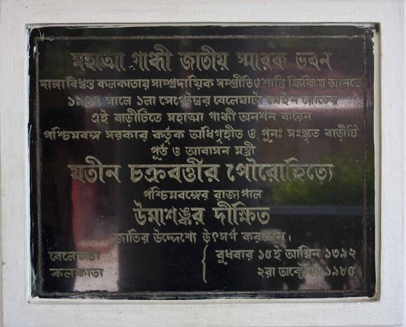 Marble Tablet inside - Hyderi Manzil or Gandhi Bhawan - Kolkata, India