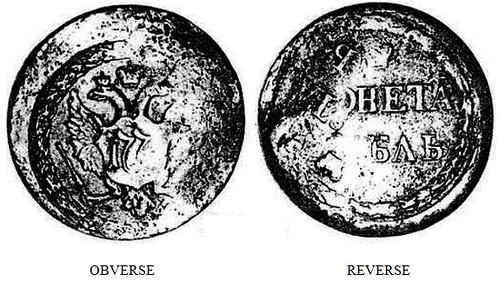 Pugachev Ruble in copper