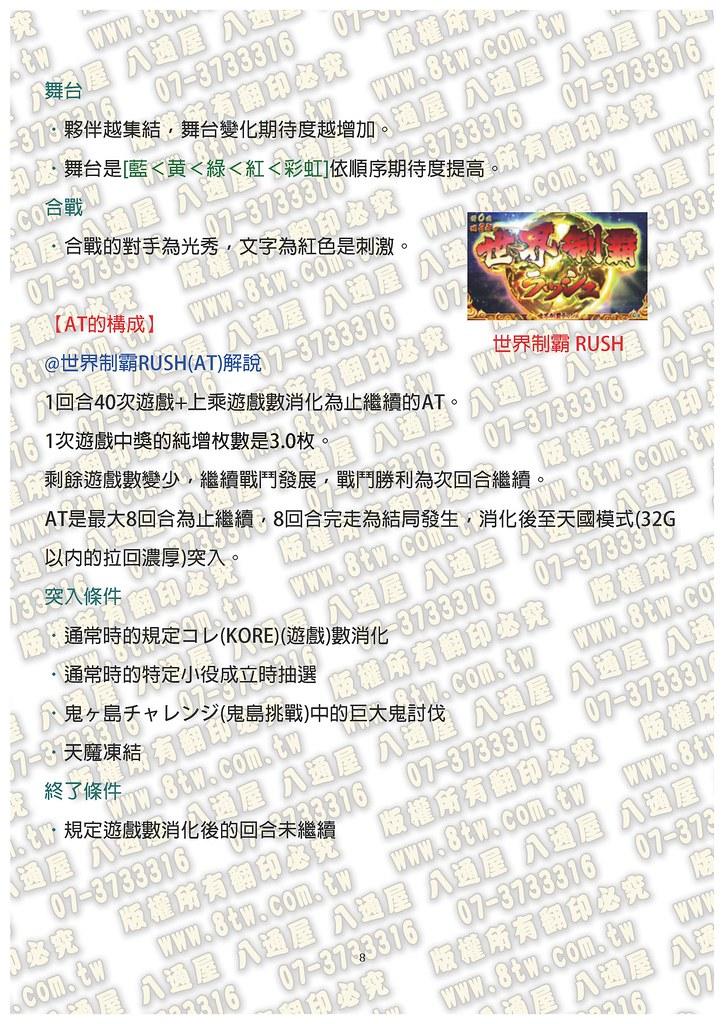 S0252戰國大亂鬥2 中文版攻略_Page_09