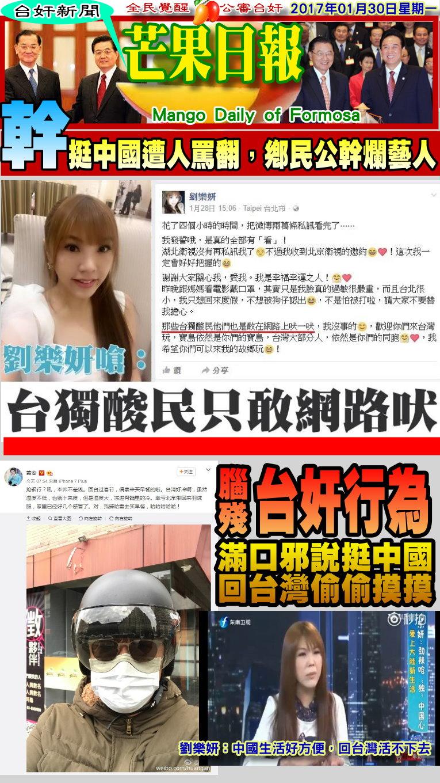 170130芒果日報-台奸新聞--以歪理力挺中國,回台灣偷偷摸摸
