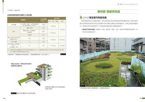 內政部建築研究所 - 屋頂綠化技術手冊